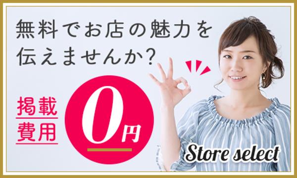 無料でお店の魅力を伝えませんか?掲載費用0円ストアセレクト