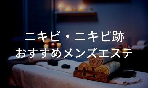 【専門家監修】ニキビ・ニキビ跡のケアにおすすめのメンズエステ5選!