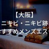 メンズエステ ニキビ 大阪 アイキャッチ