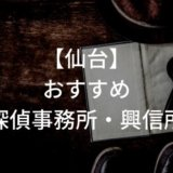 仙台 探偵事務所