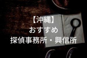 沖縄 探偵事務所