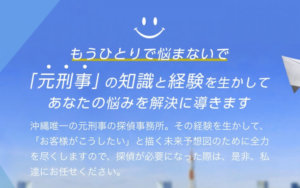 HOPE沖縄探偵事務所