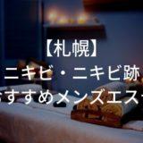 札幌 ニキビ