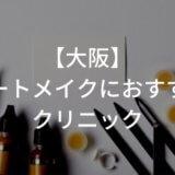 大阪 アートメイク
