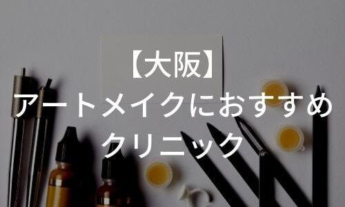 大阪でアートメイクをするのにおすすめのクリニック!施術の痛み、料金について解説
