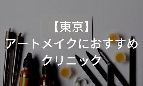 東京でアートメイクにおすすめのクリニック12選!料金や体験談を紹介