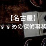 名古屋 探偵事務所