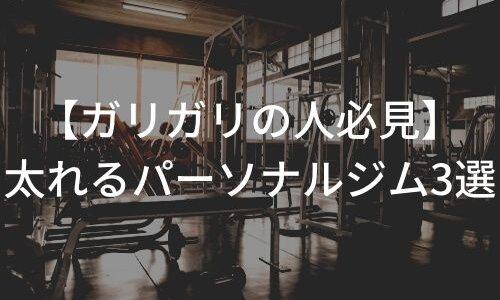 ガリガリの人こそ通うべきパーソナルジム3選!【トレーナー監修】