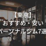 パーソナルジム 東京 アイキャッチ