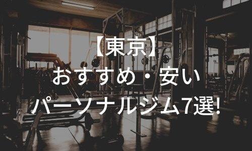 東京の安いパーソナルトレーニングジムおすすめ9選!【専門家監修】