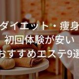 ダイエット・痩身 エステ アイキャッチ