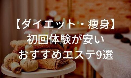 なんと500円~!安いダイエット・痩身エステおすすめ5選!【専門家監修】