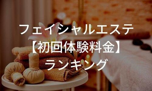 安い順!おすすめのフェイシャルエステランキング7選!【専門家監修】