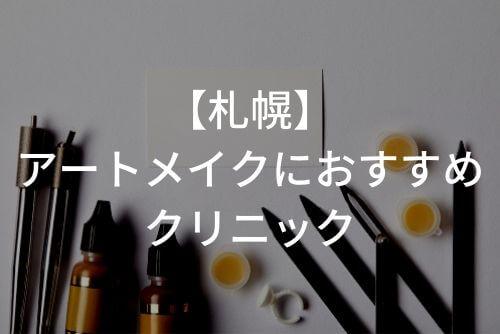 札幌 アートメイク
