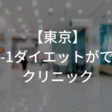 東京 GLP-1