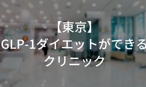 GLP-1ダイエットができる東京のクリニック3選!料金や施術内容も解説!