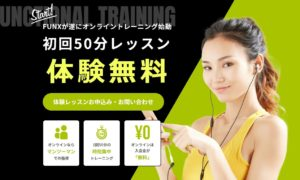 funxオンライントレーニングジム