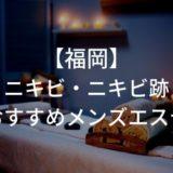 福岡 ニキビ