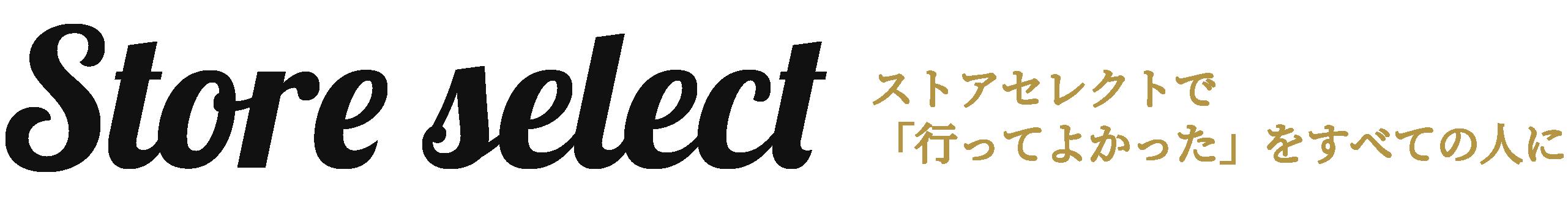 Store select [ストアセレクト]