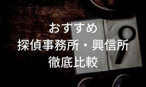 探偵事務所・興信所おすすめ6選を徹底比較!現役探偵が選び方を紹介!
