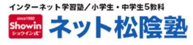 ネット松陰塾