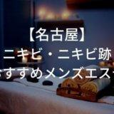 名古屋 メンズエステ ニキビ・ニキビ跡