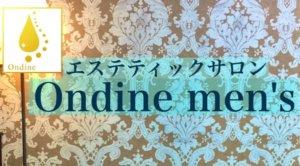 Ondine men's