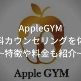 アップルジム
