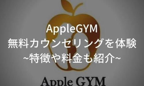 AppleGYM(アップルジム)の評判・口コミは本当?実際に体験した感想!