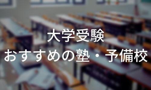 5分でわかる!大学受験におすすめの塾・予備校まとめ!【授業タイプ別】
