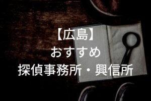 探偵事務所 広島