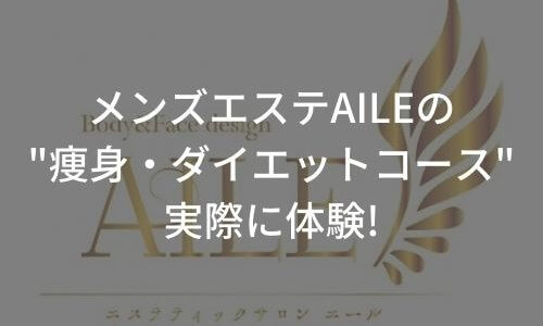 【体験記事】痩身メンズエステで評判のAILE(エール)でダイエット!