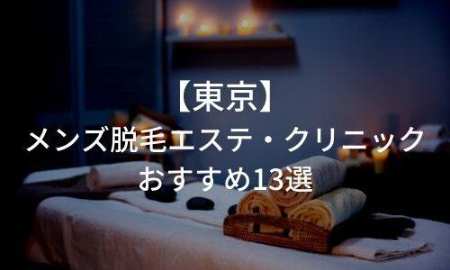 東京のメンズ脱毛エステ・クリニックおすすめ13選!選び方や料金も解説