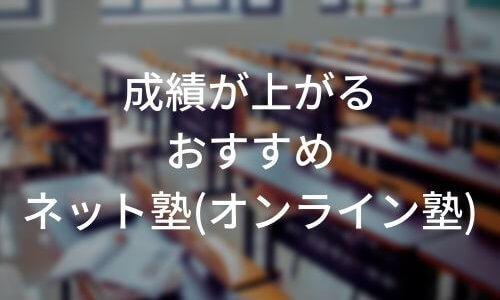 ネット塾・オンライン塾を徹底比較する16のポイント【小中高別】