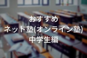 ネット塾中学生アイキャッチ
