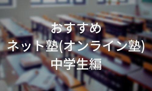 中学生向けネット塾(オンライン塾)10選【すぐに選べるチャート付き】