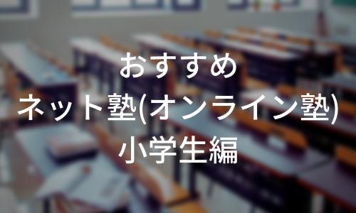 小学生向けネット塾(オンライン塾)5選!選び方16のポイントとは?