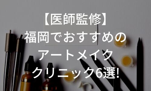 福岡でおすすめのアートメイククリニック6選!医者が選び方を解説!