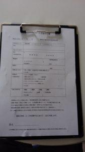 DSJ中目黒の受講申込書